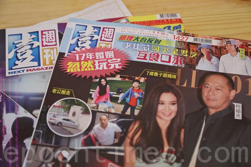 壹傳媒以5億港元出售旗下《壹週刊》以及多本雜誌。(余鋼/大紀元)
