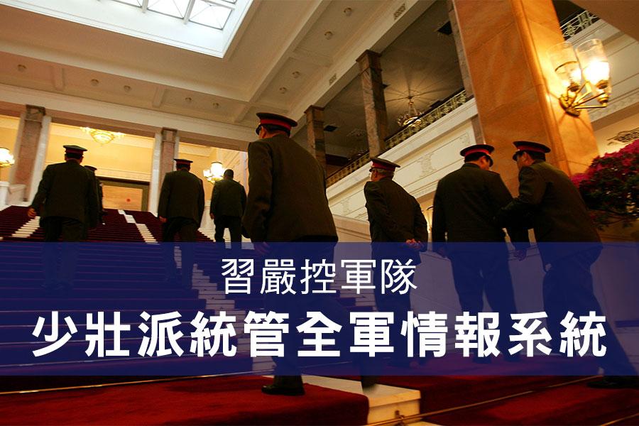 習近平上任以來,進行軍隊改革,破格提拔軍中大批少壯派將領。(Guang Niu/Getty Images)