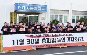 南韓汽車業陷困境 罷工潮雲起雪上加霜
