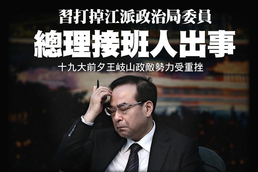 曾是接任下屆總理人選大熱孫政才,相信已落馬。(Getty Images)