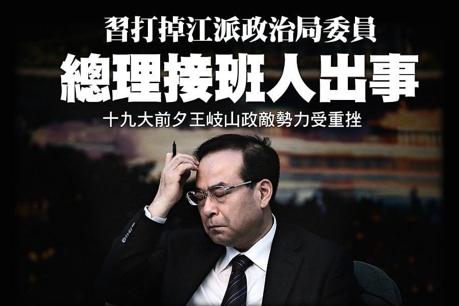 習打掉江派政治局委員 總理接班人出事