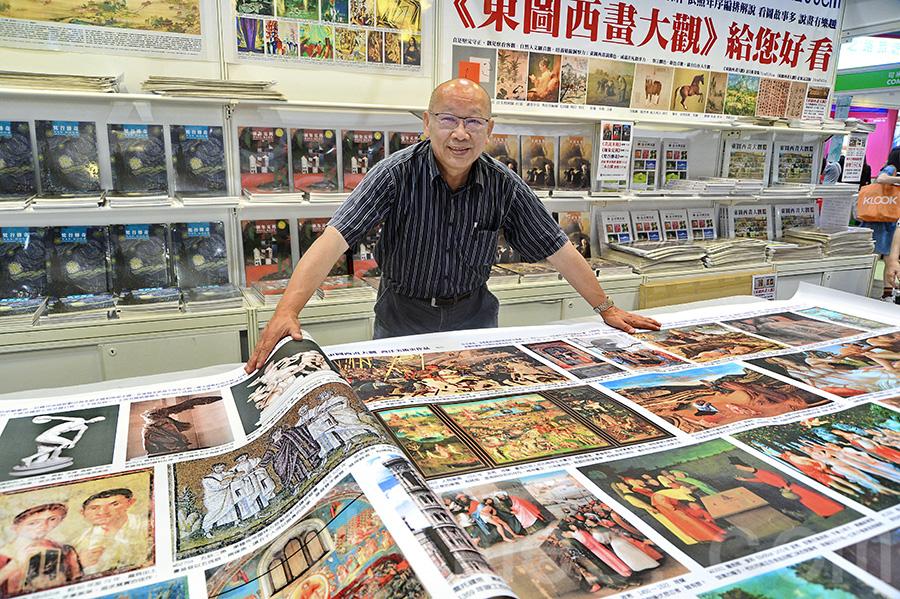 台灣顏色貞觀文化將全球最大圖書《東圖西畫大觀》帶到香港書展。(宋碧龍/大紀元)