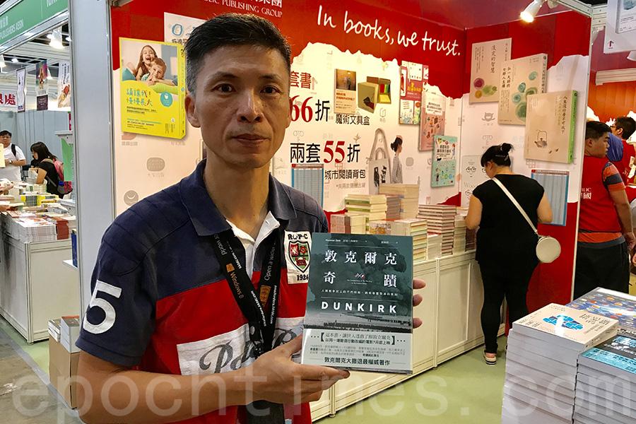 台灣讀書共和國張鑫峰介紹的在香港受歡迎的書:《徒步中國》、《身體的傷  心靈會記住》,他手中那本《敦克爾克奇蹟》更被美國拍城電影即將公映。(王文君/大紀元)