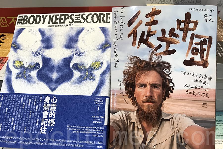 台灣讀書共和國張鑫峰介紹的在香港受歡迎的書:《徒步中國》、《身體的傷  心靈會記住》(王文君/大紀元)