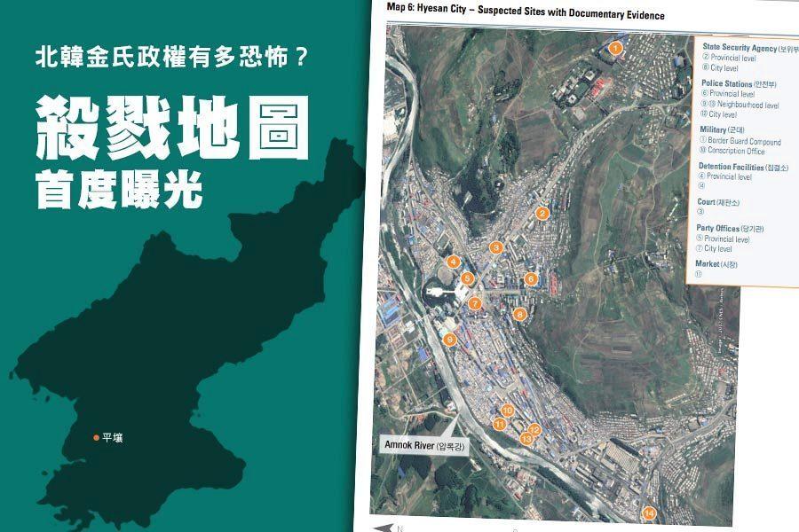 北韓金氏政權有多恐怖?殺戮地圖首度曝光