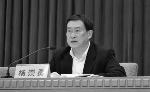 河北省人大常委會前副主任楊崇勇涉嫌受賄罪被立案偵查。(網絡圖片)