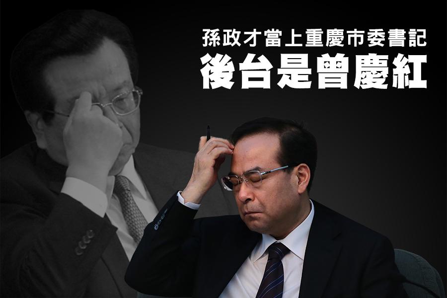 7月15日上午,中共政治局委員孫政才被免掉重慶市委書記職務。(Getty Images/大紀元合成)