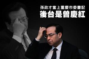 孫政才當上重慶市委書記的後台是曾慶紅