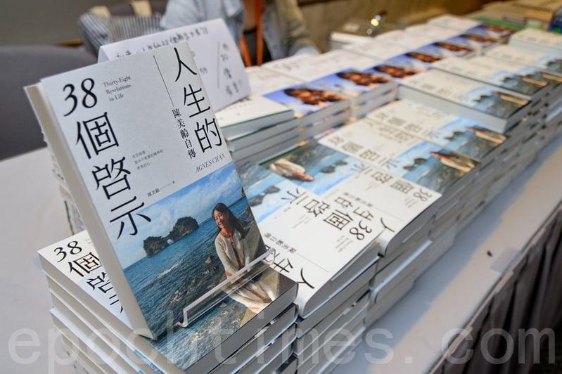 陳美齡的新書《人生的38個啟示》。(宋碧龍/大紀元)