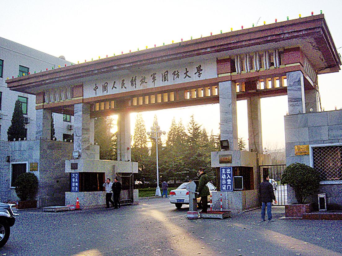 中共軍方最高等級的軍校國防大學。(維基百科)