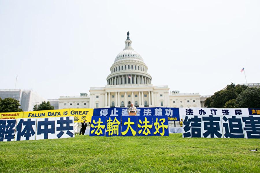 法輪功720反迫害18周年集會 華府政要聲援