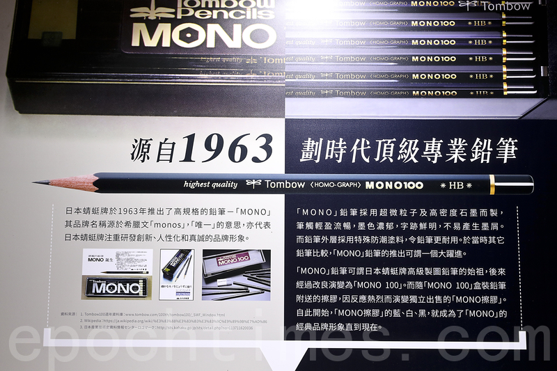 蜻蜓牌於1963年出了「MONO」鉛筆,經過改良成為現在銷售的「MONO 100」。(余鋼/大紀元)