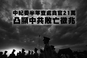 中紀委半年查處貪官21萬 凸顯中共敗亡徵兆