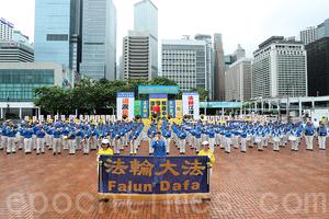 香港法輪功720集會 無懼風雨反迫害