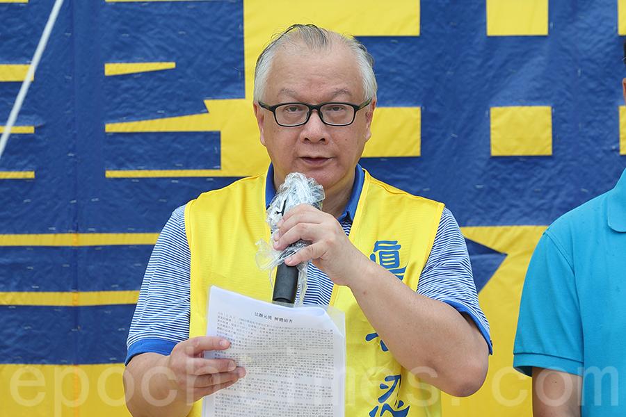 香港法輪佛學會發言人簡鴻章表示,18年來法輪功學員和平理性反對中共迫害,人心善化,令中共迫害難以為繼。(李逸/大紀元)
