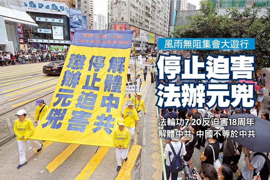7月23日,香港部份法輪功學員約1,200人在港島區舉行紀念7.20反迫害18年的盛大集會遊行,呼籲制止中共鎮壓法輪功,途經銅鑼灣、灣仔、中環等鬧市區,吸引眾多市民和遊客觀看。(李逸/大紀元)