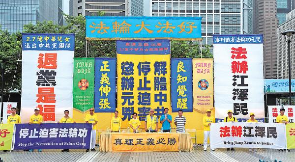 多位政要和中港名人在反迫害集會上發言。(李逸/大紀元)