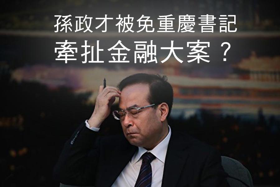 被指有江派背景的孫政才突然被免去重慶市委書記職務,他可能牽扯大陸的系列金融腐敗大案。(Getty Images)