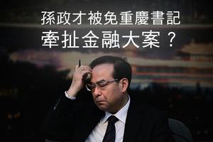孫政才被免重慶書記 牽扯金融大案?