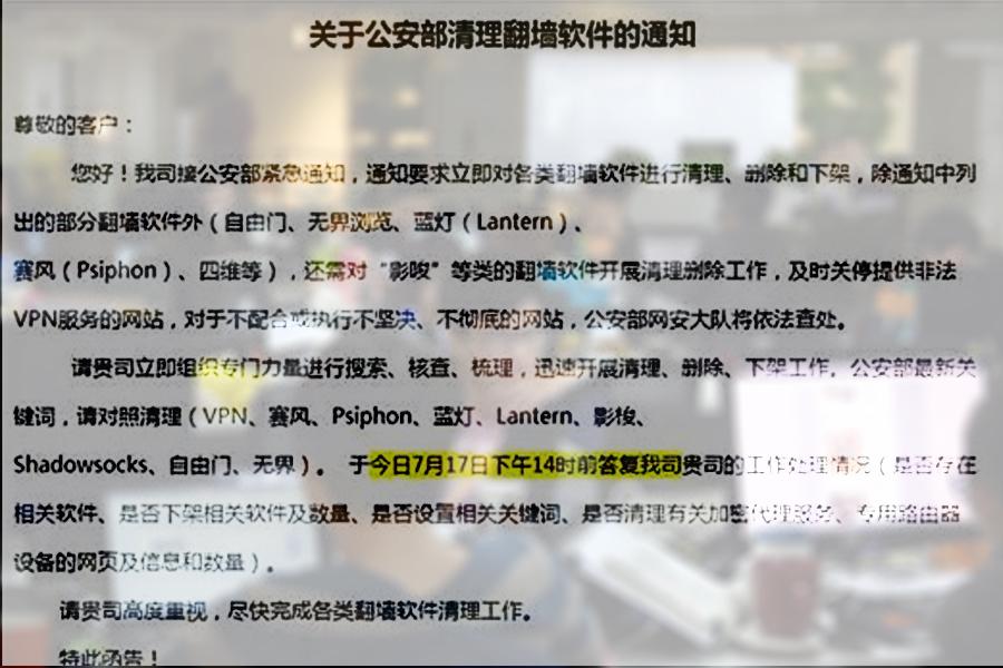 公安局通知刪除和下架翻牆軟件。(網路圖片)