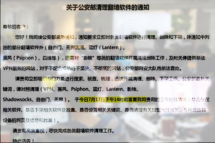 中共封網升級 動態網總裁:再掀翻牆高潮