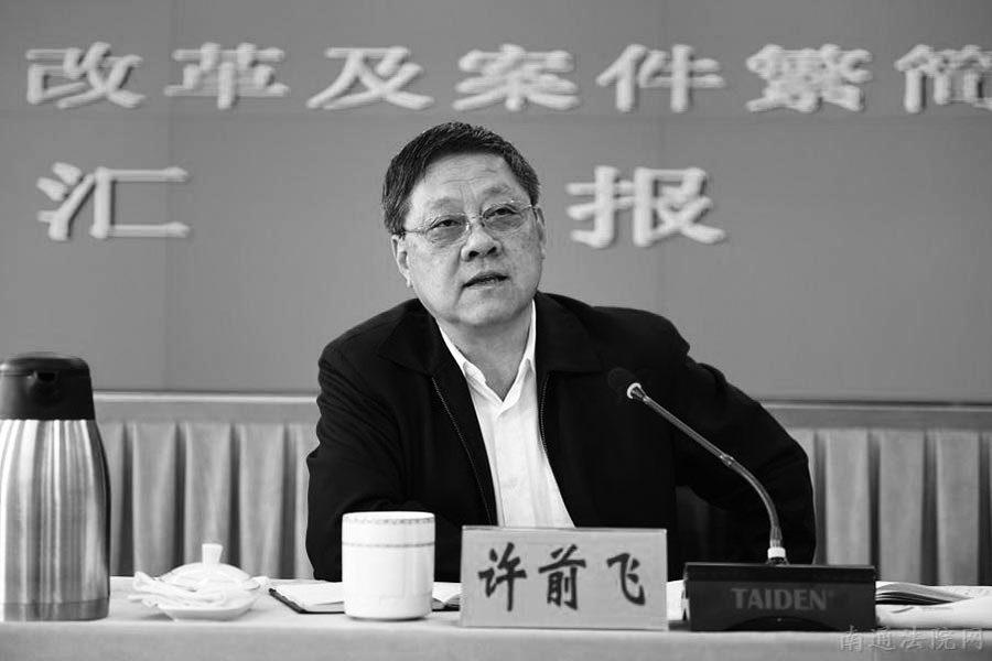 陳思敏:胡溫當年欲辦不能的大法官終落馬