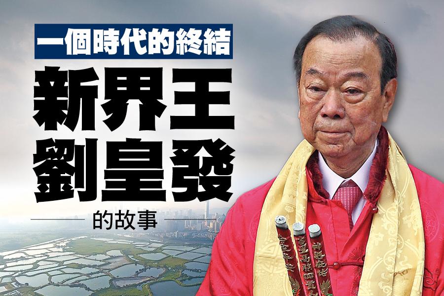 有「新界王」之稱的新界鄉議局前主席劉皇發逝世,享年80歲。劉皇發在香港政、商、鄉的影響力舉足輕重,他的離世也象徵一個時代的結束。(大紀元資料圖片)