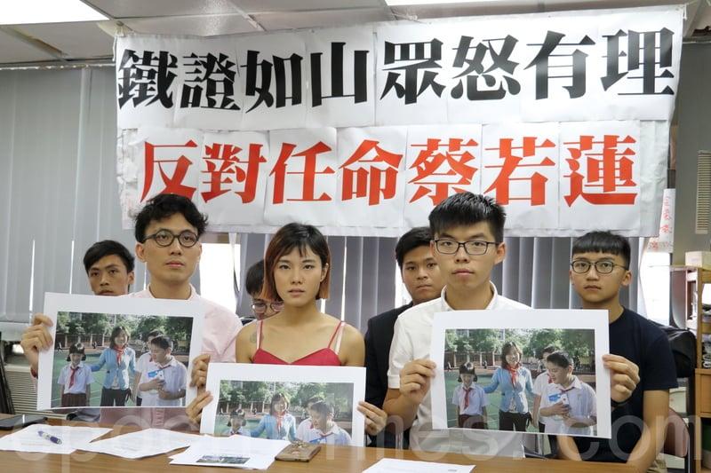 香港眾志、港語學、學聯等多個團體昨日舉行新聞發佈會,反對任命蔡若蓮為教育局副局長。(蔡雯文/大紀元)