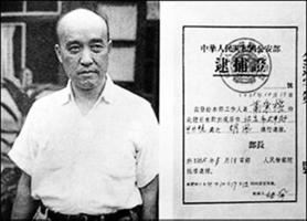 「胡風集團」冤案始末(上)