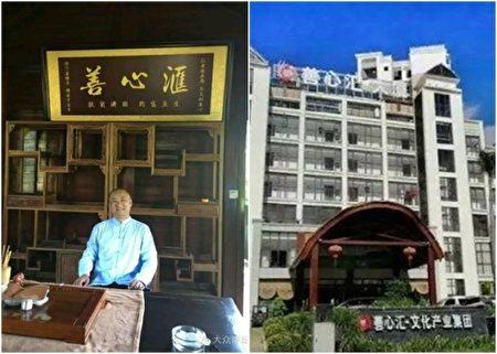 7月21日,中共公安部宣佈「善心匯」法定代表人張天明等人,涉嫌組織、領導傳銷等犯罪活動。左為張天明,右為善心匯總部大樓。(網絡圖片)