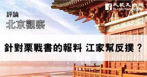 【北京觀察】針對栗戰書的報料 江家幫反撲?
