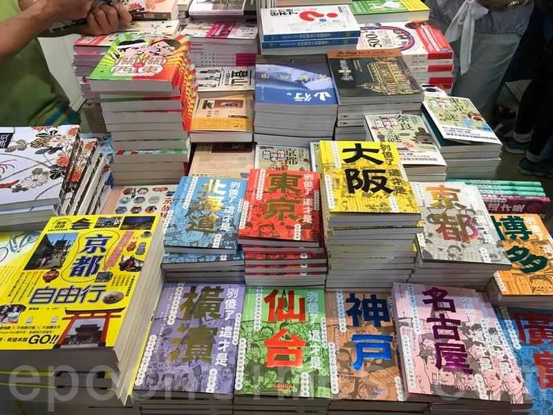 今年書展的主題是「旅遊」,有調查顯示,有42%受訪者因而有多留意相關的書籍。(王文君/大紀元)