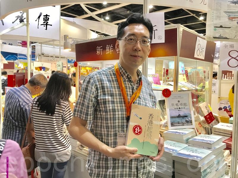 中華書局助理總經理黎耀強表示,今年生意跌5至10%。其中《香港起飛》最好賣。(王文君/大紀元)