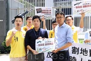 政黨抗議一地兩檢違《基本法》