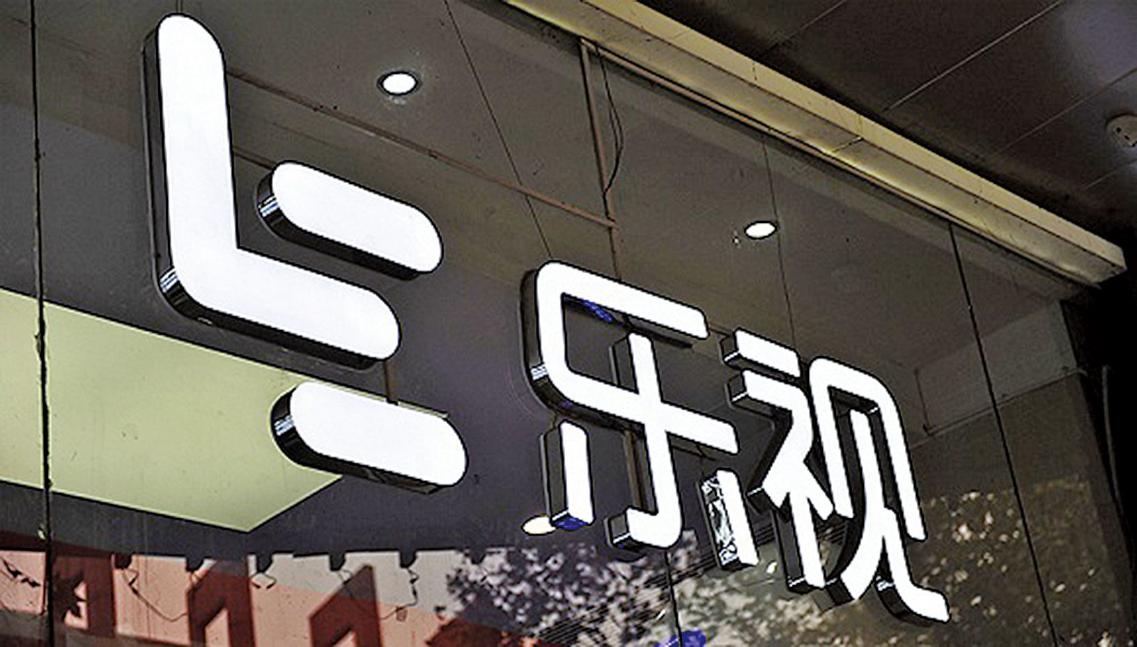 樂視公司下屬幾千員工7月10日沒有領到薪水。(網絡圖片)