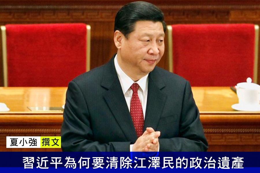 習近平必須清除江澤民的政治遺產。 (Getty Images)