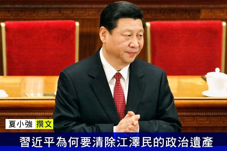 夏小強:習近平為何要清除江澤民的政治遺產