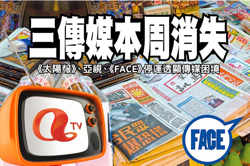 亞洲電視、《太陽報》和壹傳媒旗下《FACE》雜誌在短短一星期內相繼停運。評論指傳媒面臨困境,要反思如何回應讀者需求;港人要真相不要維穩。(大紀元合成圖)