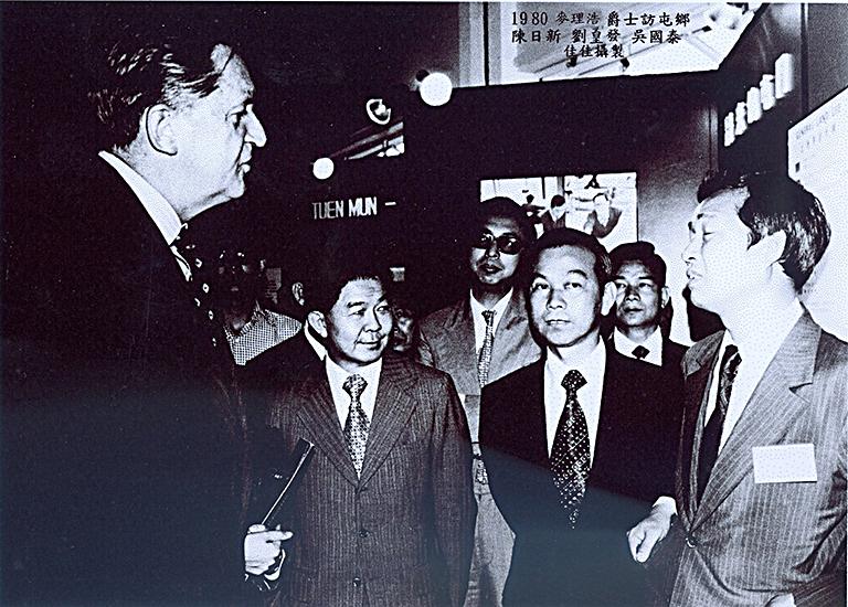 前後擔任鄉議局主席35年的劉皇發,與港英政府關係良好,成為中共統戰對象。圖為1980 年港督麥理浩( 左)到訪屯門,劉皇發(右二)有份負責接待。( 經民聯圖片)