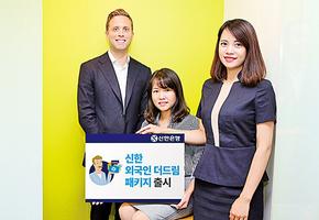 新韓銀行為外國人提供「夢之套餐」金融服務