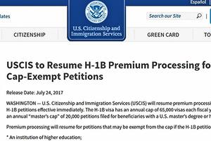 美公告:H-1B加急申請部份解凍