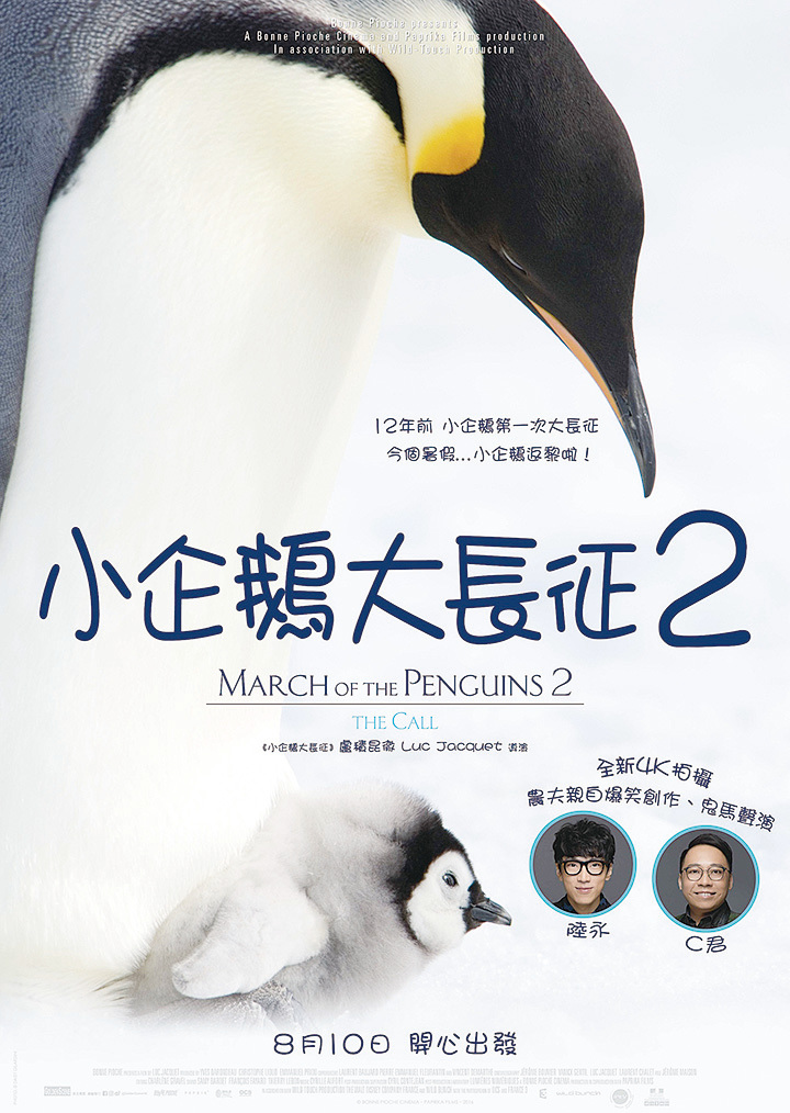 【新片速遞】《小企鵝大長征2》(March of the Penguins 2 : The Call)《軍艦島》(Battleship Island)