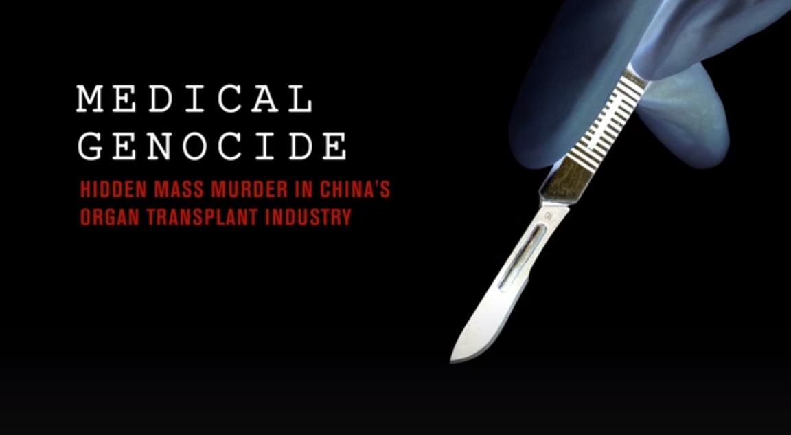 紀錄片《醫療群體滅絕》(Medical Genocide)由「中國器官摘取研究中心」製作,揭露中共活摘法輪功學員器官的罪惡。(影片擷圖來自)