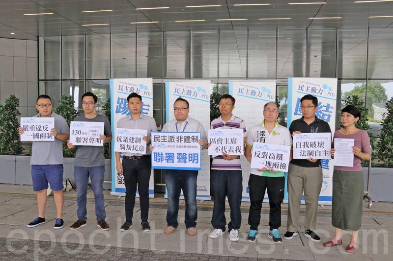 過百非建制派區議員聯署,表明反對高鐵一地兩檢。(蔡雯文/大紀元)