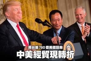 郭台銘780億美國設廠 中美經貿現轉折