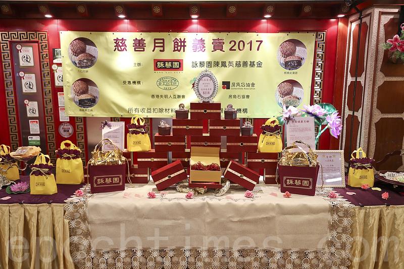 詠藜園今年準備了7千盒月餅作慈善義賣,為本地3間慈善機構籌款。(余鋼/大紀元)