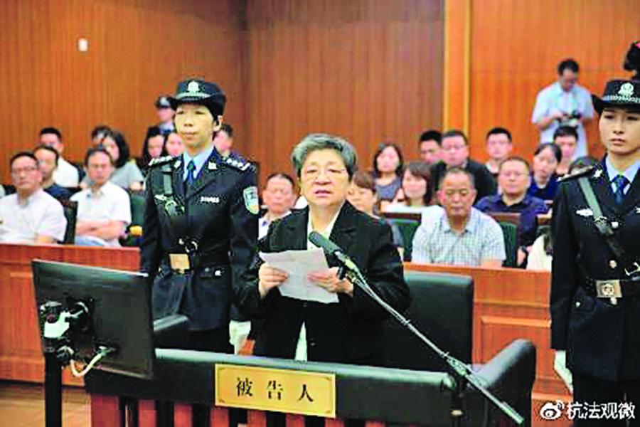 楊秀珠案庭審現場。(杭州中級法院官微截圖)