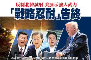 反制北韓試射 美展示強大武力 「戰略忍耐」告終