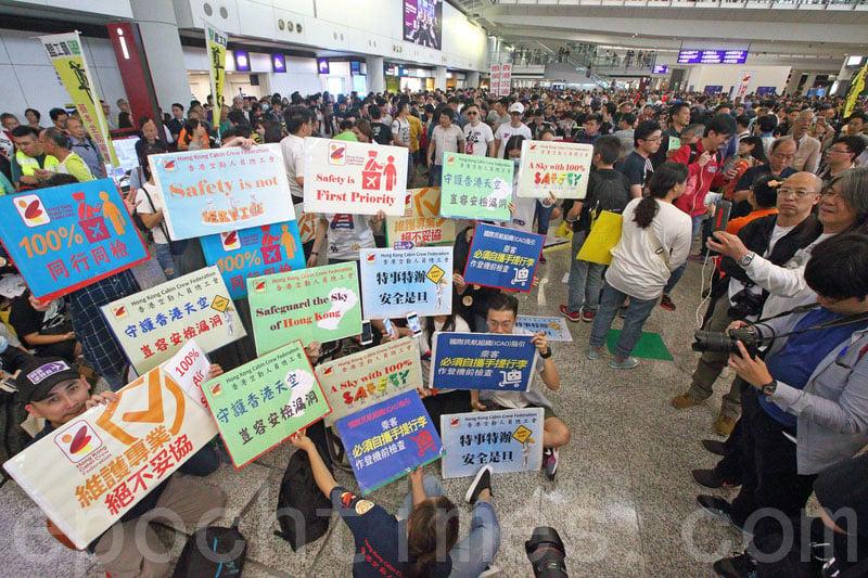 「行李門」司法覆核案昨日進行指示聆訊,機管局要求法庭頒令申請人的律師團隊不能向他人披露機密資料,被法官拒絕。圖為去年2,500人參與香港空勤人員總工會在機場發起的集會,抗議機管局「特事特辦」。(大紀元資料圖片)