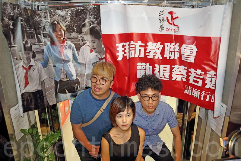 多個團體十多名成員,昨日到教聯會抗議蔡若蓮任副局長,並要求與其公開對話,但遭拒絕。(李逸/大紀元)
